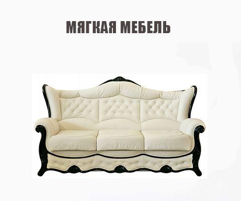 мебель в ташкенте